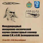 Международный авиационно-космический научно-гуманитарный семинар имени С.М. и О.М. Белоцерковских
