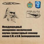 Международный авиационно-космический научно-гуманитарный семинар имени С.М. и О.М. Белоцерковских (17 июня 2021 г.)